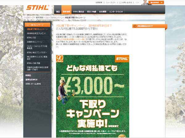 stihlの2016年刈払機キャンペーン